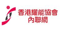 香港耀能協會內聯網